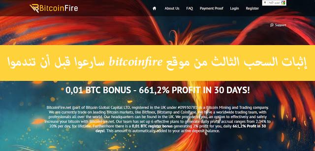 إثبات السحب الثالث من موقع bitcoinfire سارعوا قبل أن تندموا