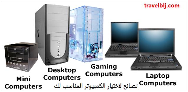 نصائح لاختيار الكمبيوتر المناسب لك