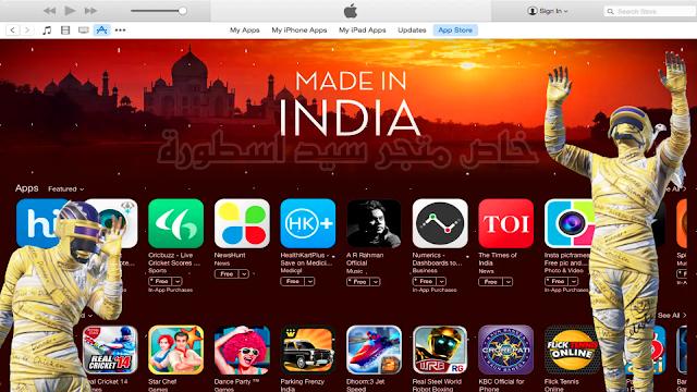 قرار من الهند بفتح متجر تطبيقات خاص بها على ابل ستور - اخبار التقنية اليوم
