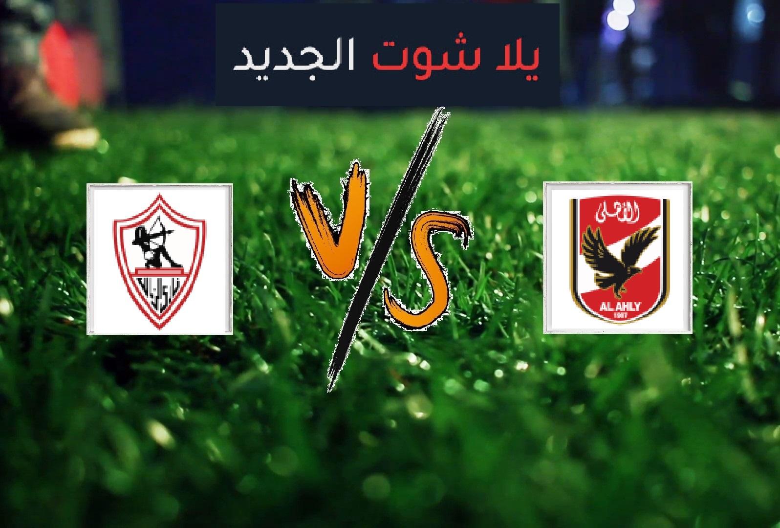 نتيجة مباراة الأهلي والزمالك بتاريخ 24-02-2020 الدوري المصري
