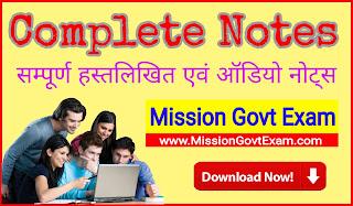 Deepak singh Rajput Notes In Hindi, Hindi Book PDF