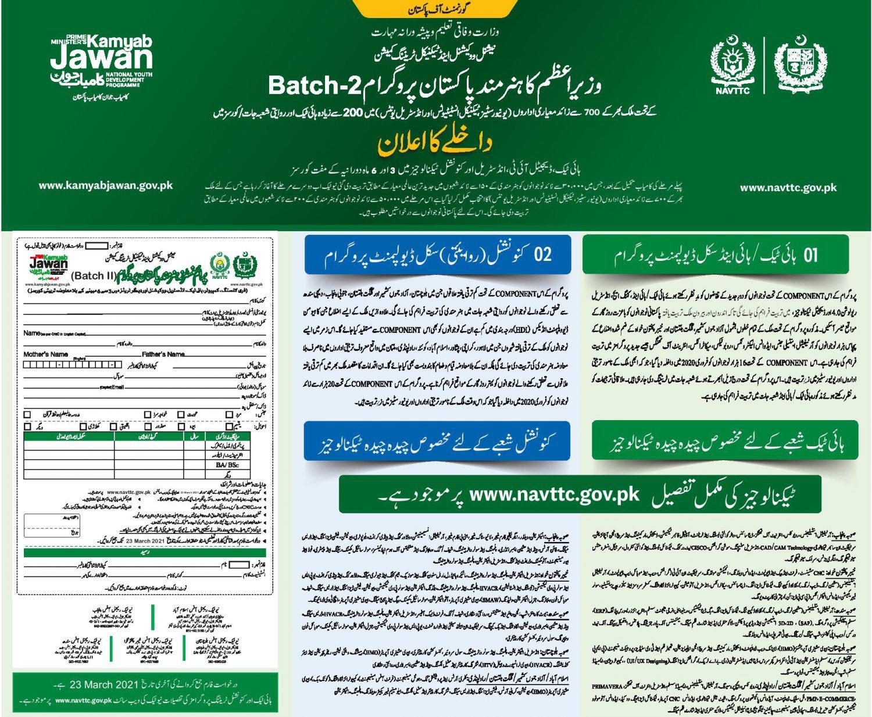 Prime Minister Hunarmand Pakistan Program   Batch-2   Registration in Kamyab Jawan Program  NAVTTC  Download Application Form