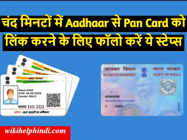 Pan Card  Se Aadhar Card Link  2020