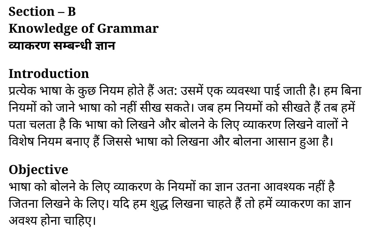 कक्षा 10 अंग्रेज़ी के नोट्स हिंदी में एनसीईआरटी समाधान, class 10 English Grammar Knowledge of Grammar , class 10 English Grammar Knowledge of Grammar ncert solutions in English Grammar, class 10 English Grammar Knowledge of Grammar notes in hindi, class 10 English Grammar Knowledge of Grammar question answer, class 10 English Grammar Knowledge of Grammar notes, class 10 English Grammar Knowledge of Grammar class 10 English Grammar Knowledge of Grammar in hindi, class 10 English Grammar Knowledge of Grammar important questions in hindi, class 10 English Grammar hindi Knowledge of Grammar notes in hindi, class 10 English Grammar Knowledge of Grammar test, class 10 English Grammar Knowledge of Grammar class 10 English Grammar Knowledge of Grammar pdf, class 10 English Grammar Knowledge of Grammar notes pdf, class 10 English Grammar Knowledge of Grammar exercise solutions, class 10 English Grammar Knowledge of Grammar , class 10 English Grammar Knowledge of Grammar notes study rankers, class 10 English Grammar Knowledge of Grammar notes, class 10 English Grammar hindi Knowledge of Grammar notes, class 10 English Grammar Knowledge of Grammar class 10 notes pdf, class 10 English Grammar Knowledge of Grammar class 10 notes ncert, class 10 English Grammar Knowledge of Grammar class 10 pdf, class 10 English Grammar Knowledge of Grammar book, class 10 English Grammar Knowledge of Grammar quiz class 10 , 10 th class 10 English Grammar Knowledge of Grammar book up board, up board 10 th class 10 English Grammar Knowledge of Grammar notes, class 10 English Grammar, class 10 English Grammar ncert solutions in English Grammar, class 10 English Grammar notes in hindi, class 10 English Grammar question answer, class 10 English Grammar notes, class 10 English Grammar class 10 English Grammar Knowledge of Grammar in hindi, class 10 English Grammar important questions in hindi, class 10 English Grammar notes in hindi, class 10 English Grammar test, class 10 English Grammar class 10 English Grammar Knowledge of Grammar pdf, class 10 English Grammar notes pdf, class 10 English Grammar exercise solutions, class 10 English Grammar, class 10 English Grammar notes study rankers, class 10 English Grammar notes, class 10 English Grammar notes, class 10 English Grammar class 10 notes pdf, class 10 English Grammar class 10 notes ncert, class 10 English Grammar class 10 pdf, class 10 English Grammar book, class 10 English Grammar quiz class 10 , 10 th class 10 English Grammar book up board, up board 10 th class 10 English Grammar notes, अंग्रेज़ी हिंदी में  कक्षा 10 नोट्स pdf, अंग्रेज़ी हिंदी में कक्षा 10 नोट्स 2021 ncert, अंग्रेज़ी हिंदी कक्षा 10 pdf, अंग्रेज़ी हिंदी में पुस्तक, अंग्रेज़ी हिंदी में की बुक, अंग्रेज़ी हिंदी में प्रश्नोत्तरी class 10 , बिहार बोर्ड 10 पुस्तक वीं अंग्रेज़ी नोट्स, अंग्रेज़ी कक्षा 10 नोट्स 2021 ncert, अंग्रेज़ी कक्षा 10 pdf, अंग्रेज़ी पुस्तक, अंग्रेज़ी प्रश्नोत्तरी class 10, कक्षा 10 अंग्रेज़ी, कक्षा 10 अंग्रेज़ी के नोट्स हिंदी में, कक्षा 10 का अंग्रेज़ी का प्रश्न उत्तर, कक्षा 10 अंग्रेज़ी  के नोट्स, 10 कक्षा अंग्रेज़ी 2021 हिंदी में, कक्षा 10 अंग्रेज़ी हिंदी में, कक्षा 10 अंग्रेज़ी महत्वपूर्ण प्रश्न हिंदी में, कक्षा 10 अंग्रेज़ी हिंदी के नोट्स हिंदी में,