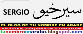 Nombre de Sergio en letras arabes