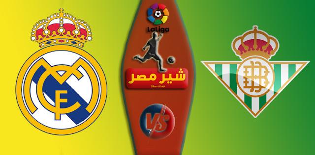 يلا شوت شاهد الان بث مباشر مباراة ريال مدريد وريال بيتيس
