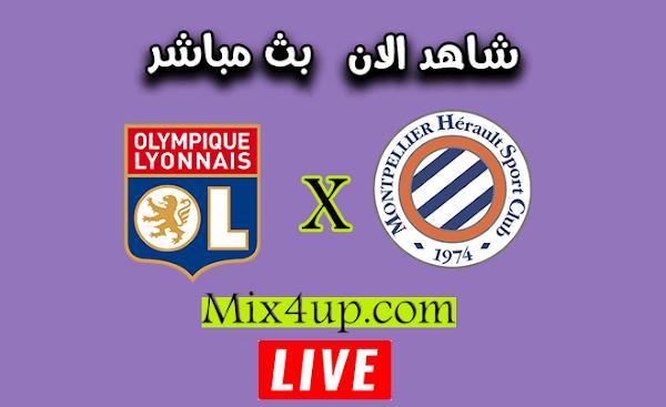 نتيجة مباراة ليون ومونبلييه اليوم الثلاثاء 15-09-2020 في الدوري الفرنسي