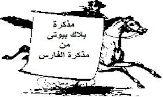 قصة بلاك بيوتى من مذكرة الفارس - الصف الثالث الاعدادى