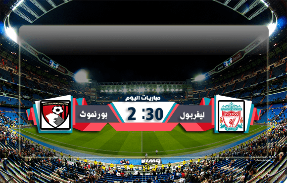 يلاشوت|مشاهدة مباراة ليفربول ضد بورنموث بث مباشر7-3-2020