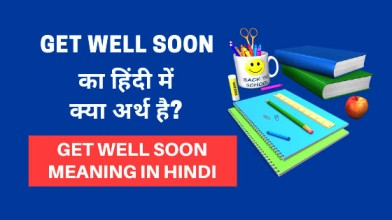 get well soon meaning in hindi