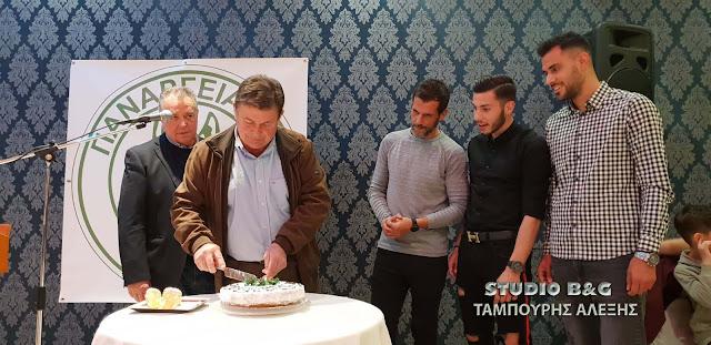 Ο Παναργειακός έκοψε την Πρωτοχρονιάτικη πίτα του