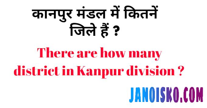 कानपुर मंडल में कुल कितने जिले हैं । कानपुर मंडल के जिलों के नाम 2021