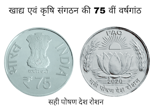 75-rupees-coin-release