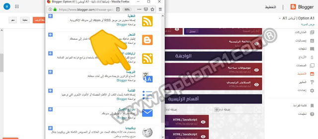 اضافة الترجمة الفورية الى مدونة بلوجر لترجمة المدونة للغة الزائر تلقائيا