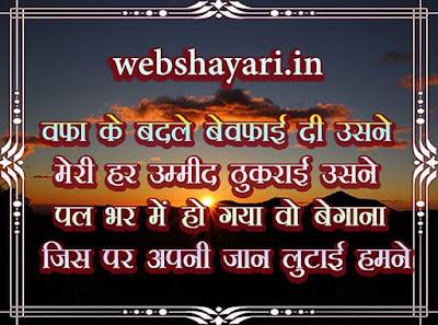 bewafai  shayari hindi me