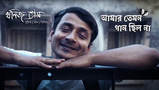 Amar Temon Gaan Chhilo Na Lyrics by Timir Biswas from Khonijo Prem