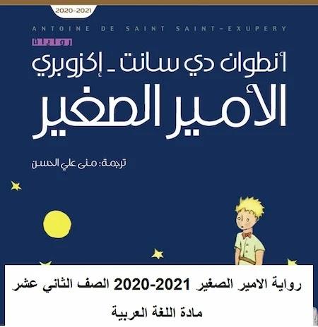 رواية الامير الصغير 2020-2021  مادة اللغة العربية  الصف الثاني عشر الامارات