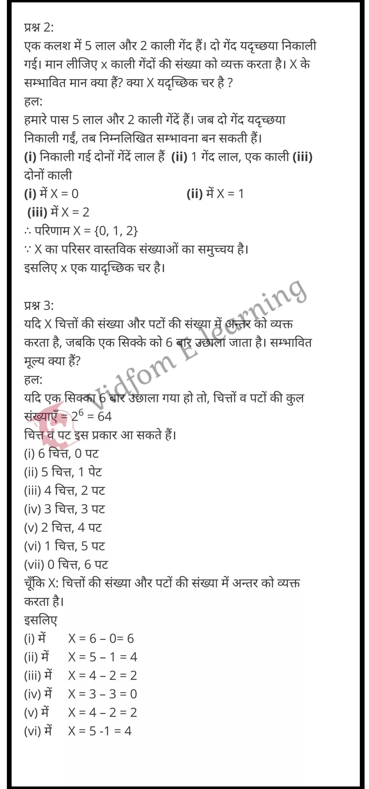 class 12 maths chapter 13 light hindi medium 27