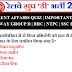 RAILWAY GROUP D के लिए इम्पोर्टेन्ट Current Affairs यंहा से पढ़े | NTPC | SSC | RRC