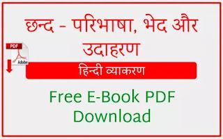 Chhand PDF Notes Hindi Vyakaran