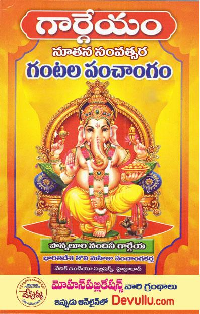 Gargeya Gantala Panchangam -Kumari Nandini Gargeya | గార్గేయ గంటల పంచాంగం