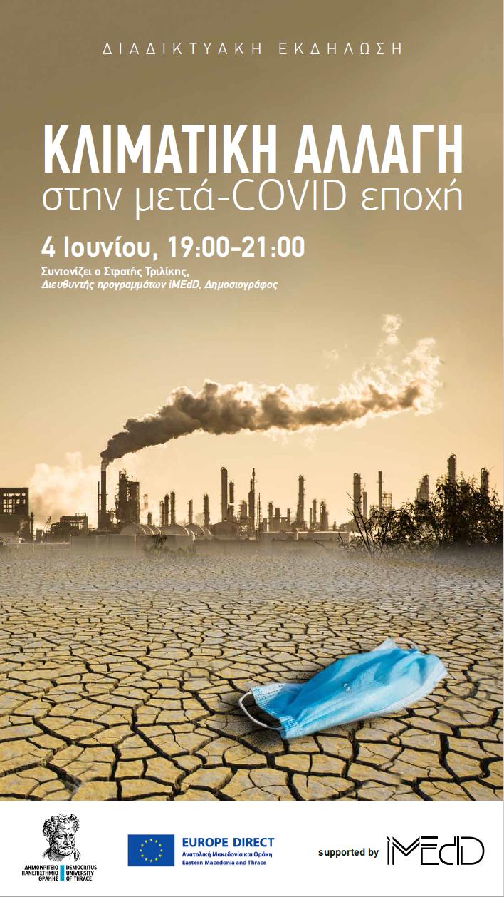 """Ημερίδα """"Κλιματική Αλλαγή στην μετά-COVID εποχή"""" στο ΔΠΘ"""
