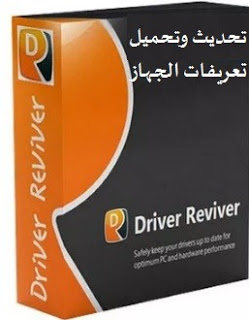driver reviver,برنامج driver reviver,driver,driver reviver review,driver reviver crack,driver reviver serial key,driver reviver license key,drivers,driver booster,driver reviver key,driver reviver full,driver reviver gratis,activar driver reviver,driver reviver full crack,driver reviver license code,driver reviver serial number,برنامج driver reviver كامل,برنامج driver booster 2