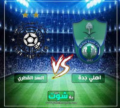 مشاهدة مباراة الاهلي السعودي والسد القطري بث مباشر اليوم 6-5-2019 في دوري ابطال اسيا