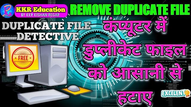 Delete Duplicate file in computer