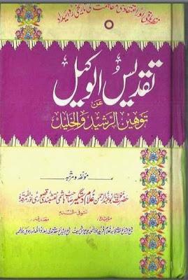 Taqdees ul Wakeel an Tauheen ur rasheed wal khalil