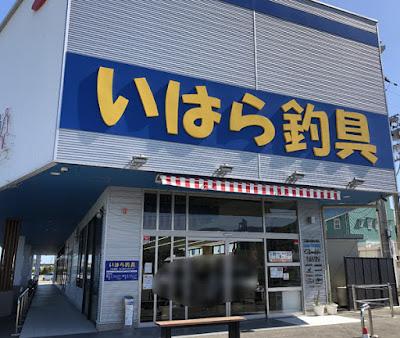 いはら釣具 小松島店 レビュー