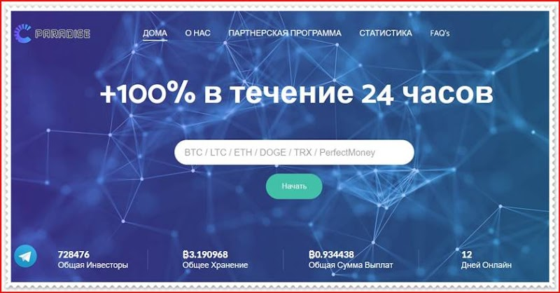 Мошеннический сайт crypto-paradise.ltd – Отзывы, развод, платит или лохотрон? Мошенники