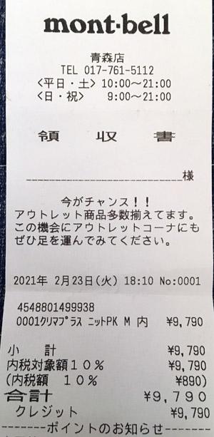 モンベル 青森店 2021/2/23 のレシート