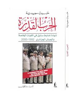 كتاب الحرب القذرة pdf