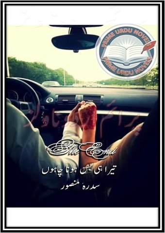 Free downlaod Tera he  bas hona chahon novel by Sidra Mansoor pdf