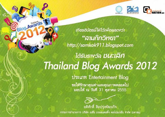 """""""สามก๊กวิทยา"""" ชนะเลิศ Thailand Blog Awards 2012 (TBA2012) ประเภท Entertainment Blog"""