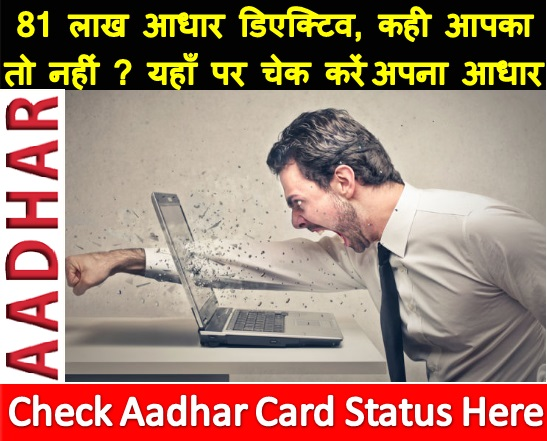 check-yours-aadhar-card-81-lakh-aadhar-deactived-paramnews