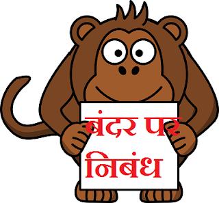 बंदर पर निबंध