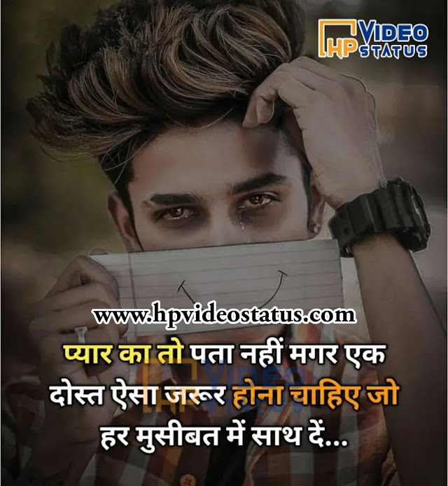 shayari for best friends in hindi