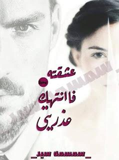 رواية عشقته فانتهك عذريتي الفصل الخامس 5 - سمسمة سيد