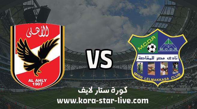 نتيجة مباراة الأهلي ومصر المقاصة بث مباشر بتاريخ 19-09-2020 الدوري المصري