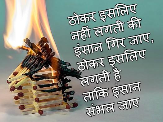 मोटिवेशनल कोट्स इन हिंदी, Best Quotes In Hindi