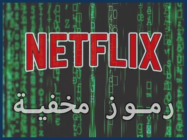 كودات و رموز سرية لموقع Netflix 2019