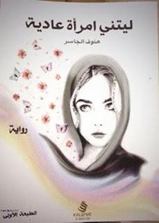تحميل رواية ليتني إمرأة عادية - هنوف الجاسر PDF
