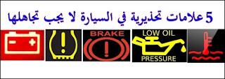 5 علامات تحذيرية في السيارة لا يجب تجاهلها