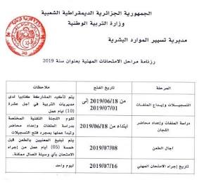رزنامة الامتحانات المهنية يوم 16 جويلية 2019