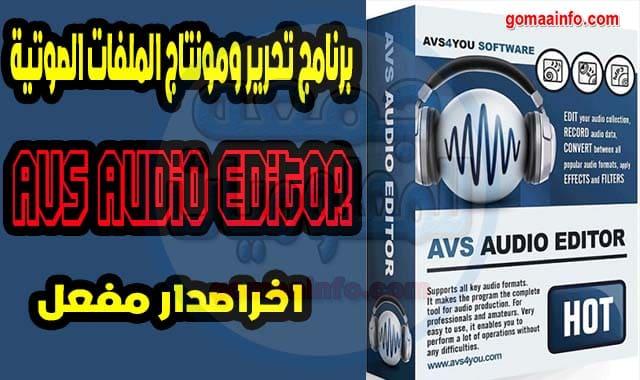 برنامج تحرير ومونتاج الملفات الصوتية AVS Audio Editor