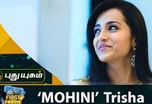 'MOHINI' Trisha | First Frame | Puthuyugam Tv