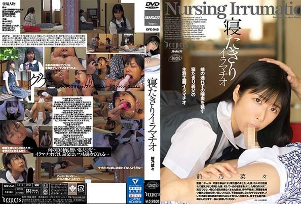 DFE-045 Eng Sub Bedridden Throat Fuck, Nana Maeno