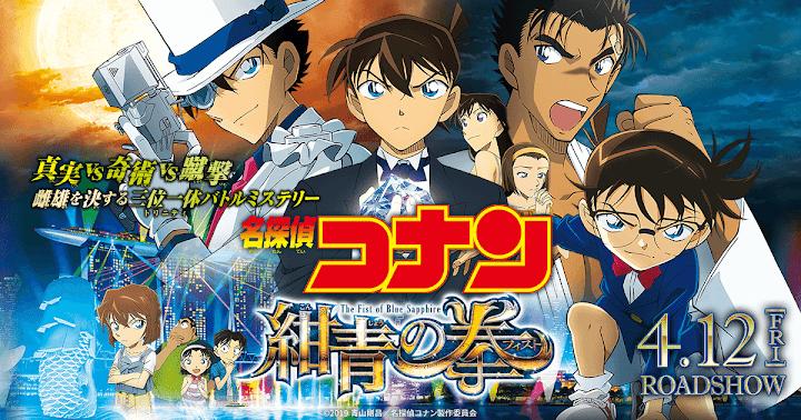 Detective Conan Movie 23: The Fist of Blue Sapphire Subtitle Indonesia